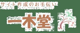 一木堂サンプルページ(テーマ Cocoon)