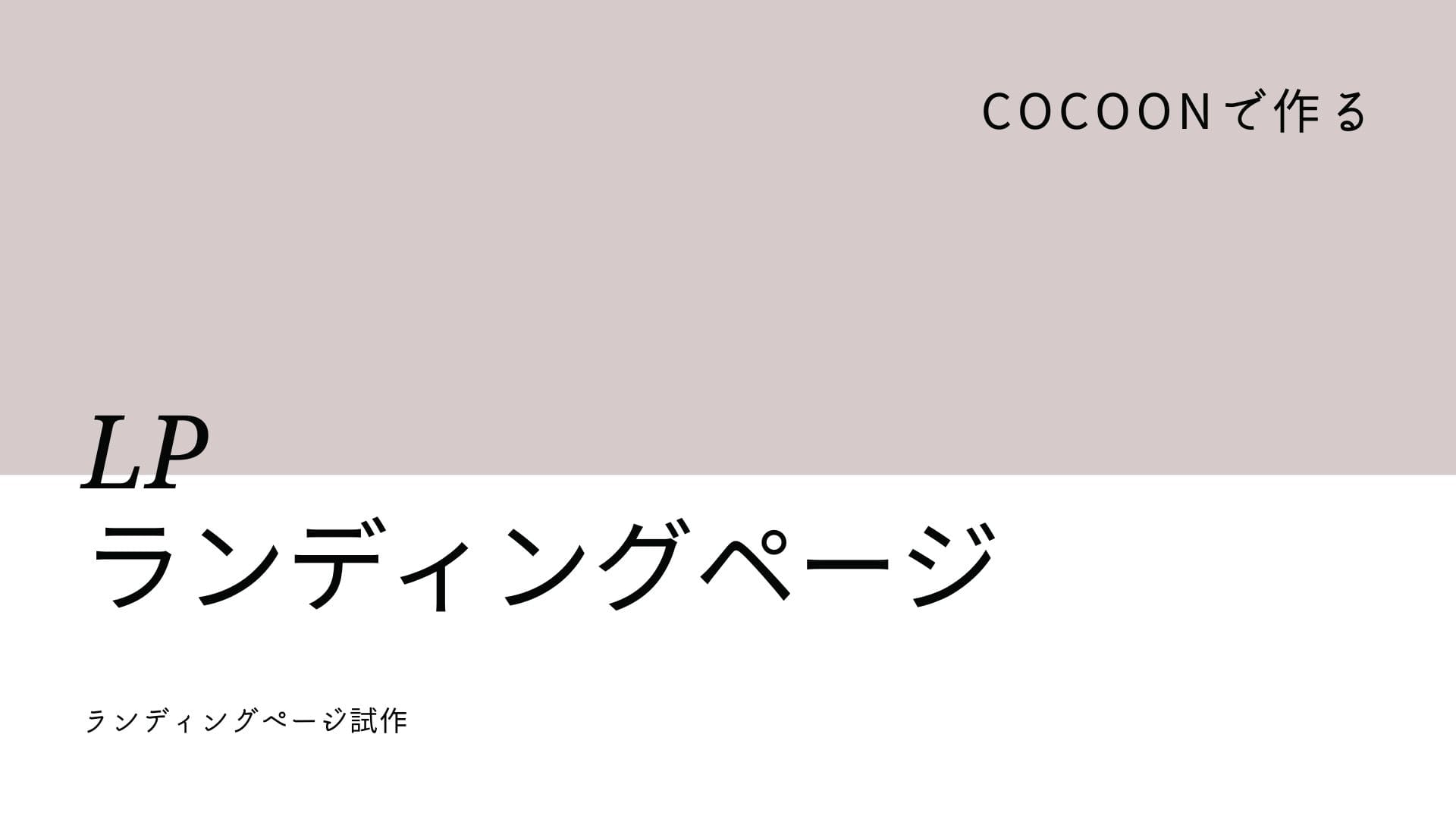 Wordpressテーマ「Cocoon」を使用したLP試作
