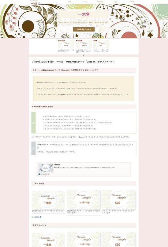テーマ「Cocoon」サイト型トップページカスタマイズ