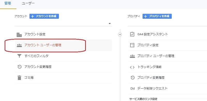 [googleアナリティクス]管理者(ユーザー権限)追加方法
