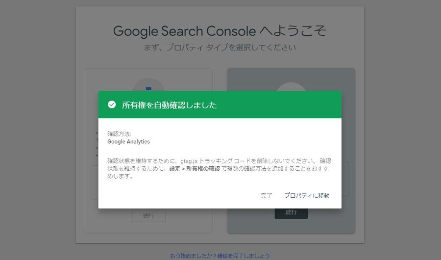 [初心者でも簡単]Googleサーチコンソールの設定方法