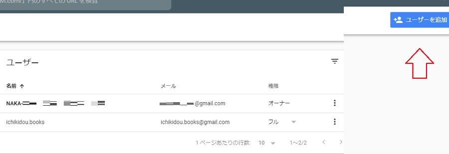 [googleサーチコンソール]管理者(ユーザー権限)追加方法