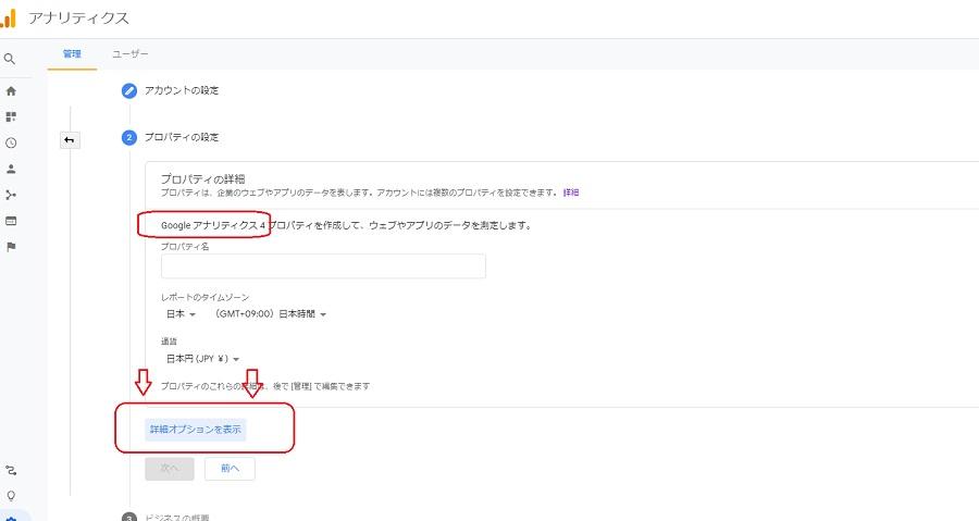 Googleアナリティクスと「GA4」設定方法