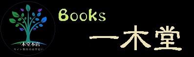 一木堂本店|(いちきどう)ブログとサイト制作・カスタマイズを安価でお手伝い
