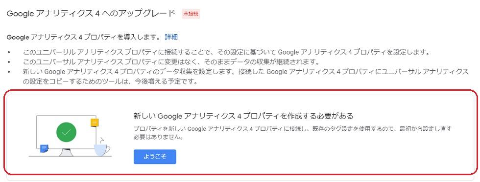 [GA4]新しいGoogleアナリティクスとサーチコンソールは連携できるのか