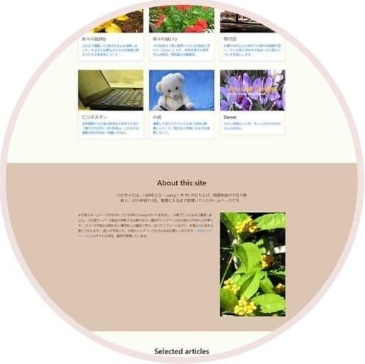 故人のサイトを作り直し 「おりおりの花 折々の言葉」さま