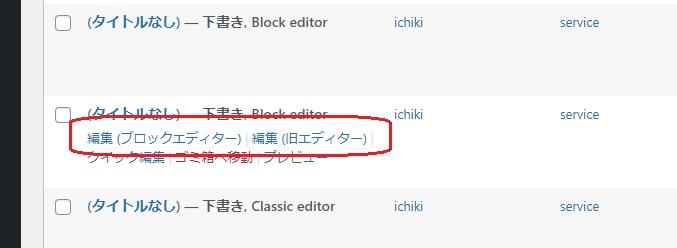 クラシックエディタとブロックエディタを両方切り替えて使えるようにする方法