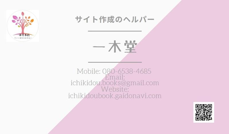 サイト制作のお手伝い 一木堂 オンライン名刺