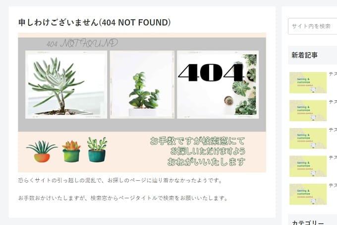 Cocoon設定404ページ