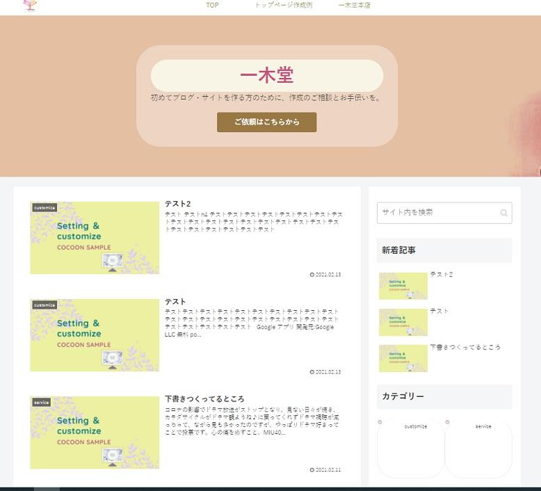 Cocoon設定・トップページインデックス