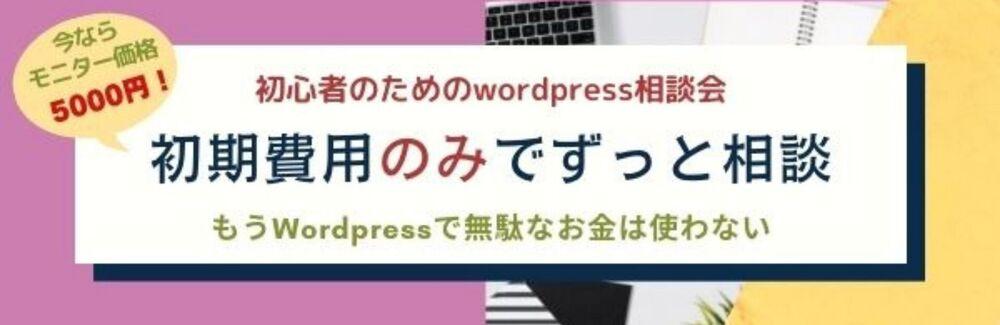 初心者さんのためのwordpress相談を永続的に初期価格のみで承ります!今ならモニター価格5000円